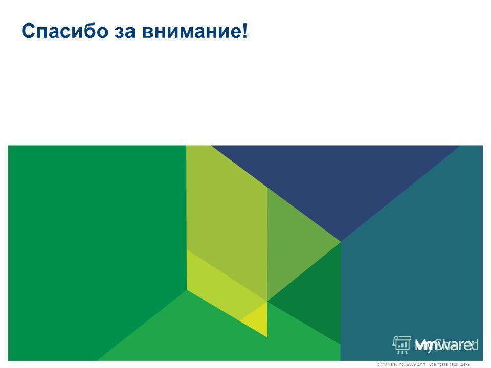 © VMware, Inc., 2009-2011. Все права защищены. Спасибо за внимание!