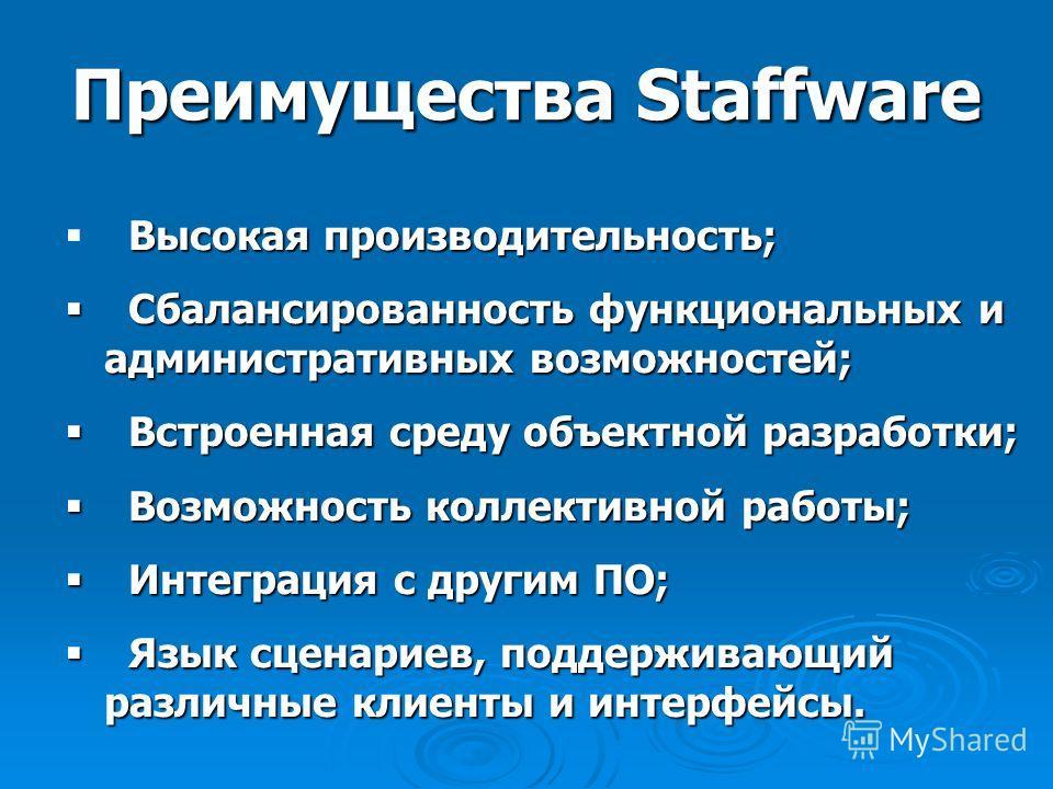 Преимущества Staffware Высокая производительность; Сбалансированность функциональных и административных возможностей; Сбалансированность функциональных и административных возможностей; Встроенная среду объектной разработки; Встроенная среду объектной