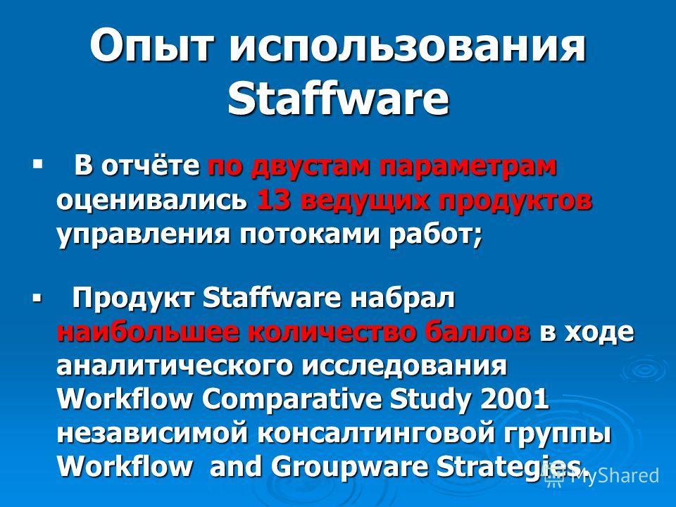 Опыт использования Staffware В отчёте по двустам параметрам оценивались 13 ведущих продуктов управления потоками работ; Продукт Staffware набрал наибольшее количество баллов в ходе аналитического исследования Workflow Comparative Study 2001 независим