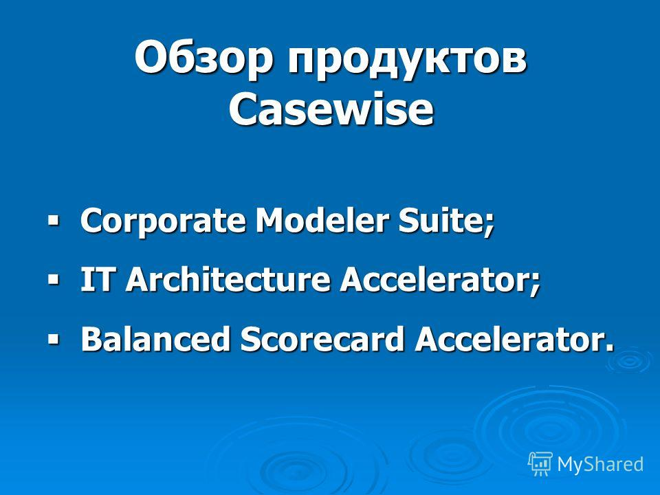 Обзор продуктов Casewise Corporate Modeler Suite; Corporate Modeler Suite; IT Architecture Accelerator; IT Architecture Accelerator; Balanced Scorecard Accelerator. Balanced Scorecard Accelerator.