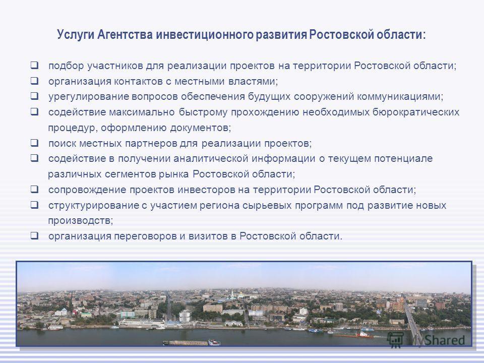 подбор участников для реализации проектов на территории Ростовской области; организация контактов с местными властями; урегулирование вопросов обеспечения будущих сооружений коммуникациями; содействие максимально быстрому прохождению необходимых бюро