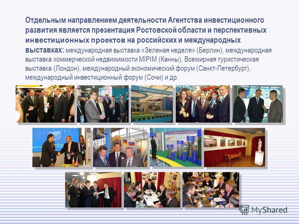 Отдельным направлением деятельности Агентства инвестиционного развития является презентация Ростовской области и перспективных инвестиционных проектов на российских и международных выставках: международная выставка «Зеленая неделя» (Берлин), междунар