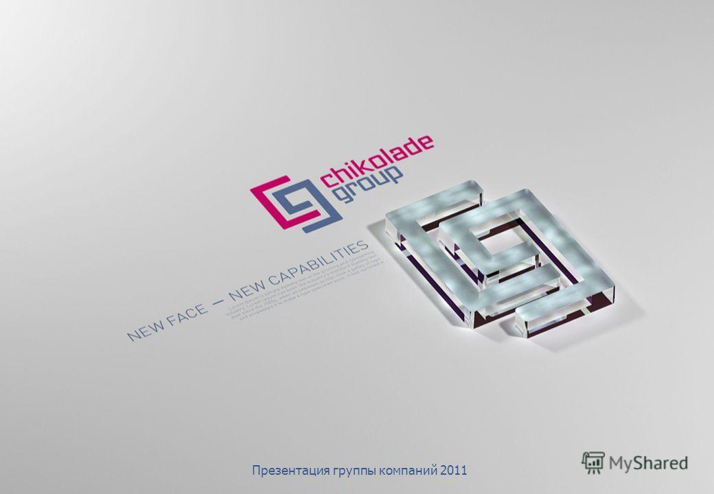 Презентация группы компаний 2011