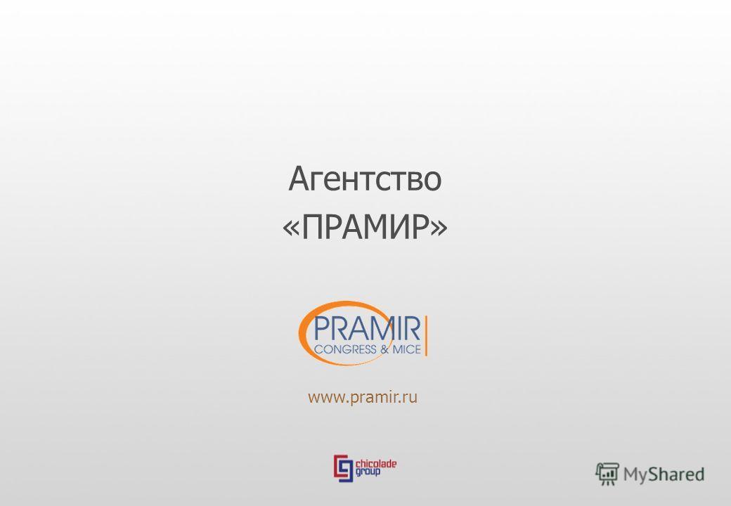 Агентство «ПРАМИР» www.pramir.ru
