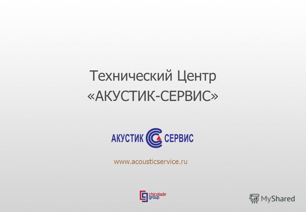 Технический Центр «АКУСТИК-СЕРВИС» www.acousticservice.ru