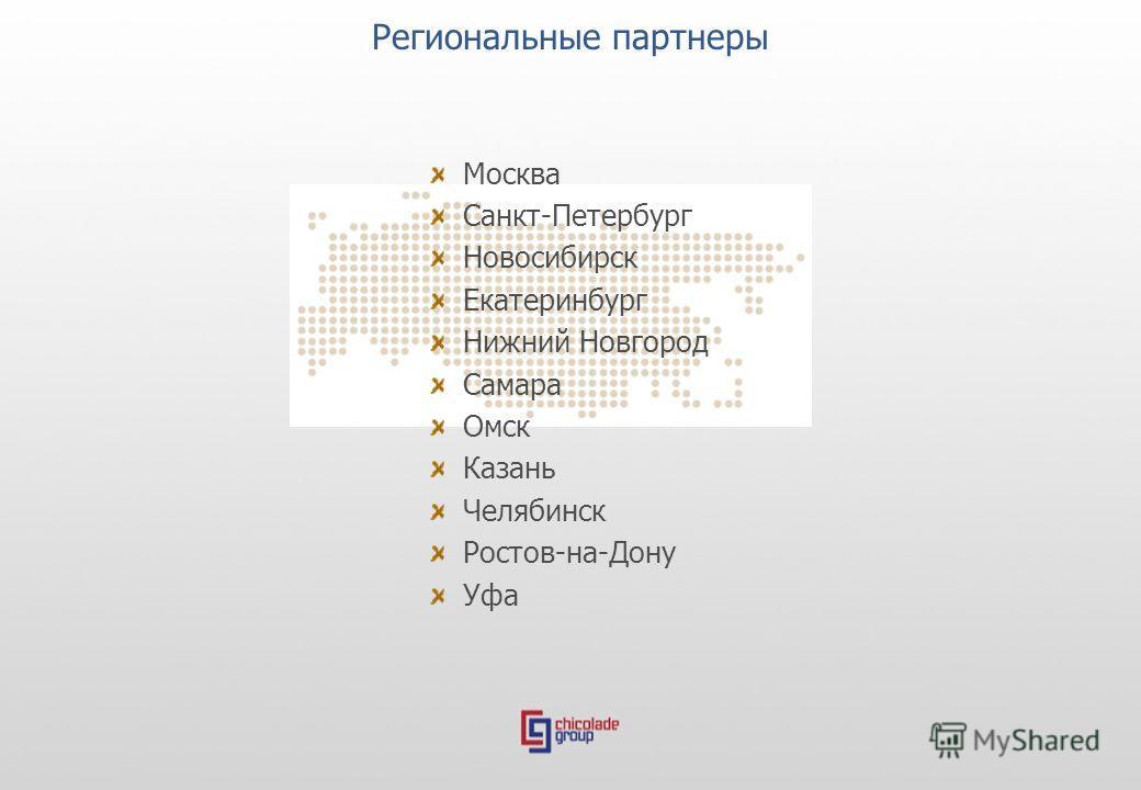 Региональные партнеры Москва Санкт-Петербург Новосибирск Екатеринбург Нижний Новгород Самара Омск Казань Челябинск Ростов-на-Дону Уфа