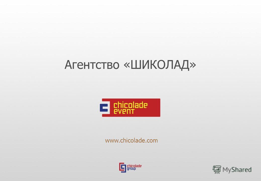 Агентство «ШИКОЛАД» www.chicolade.com