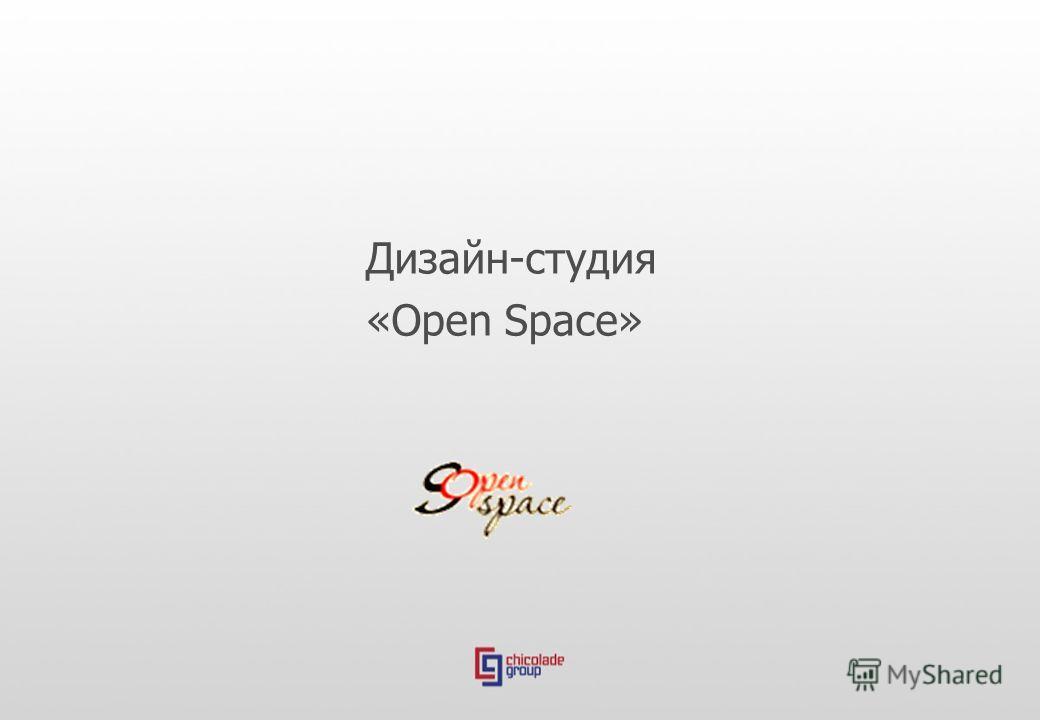 Дизайн-студия «Open Space»