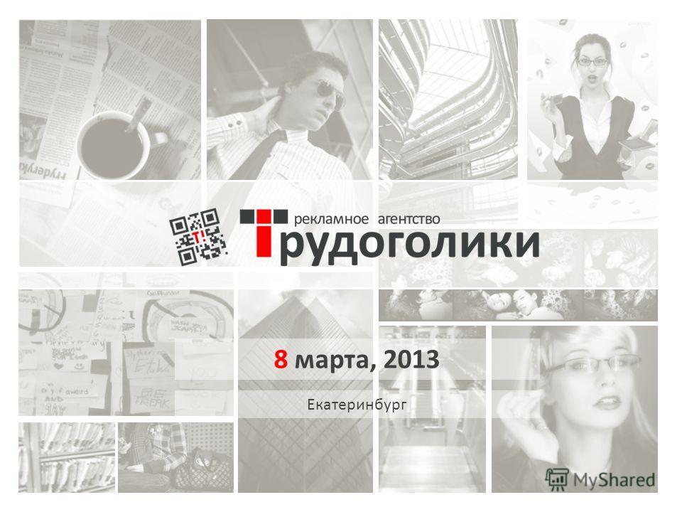 Екатеринбург 8 марта, 2013