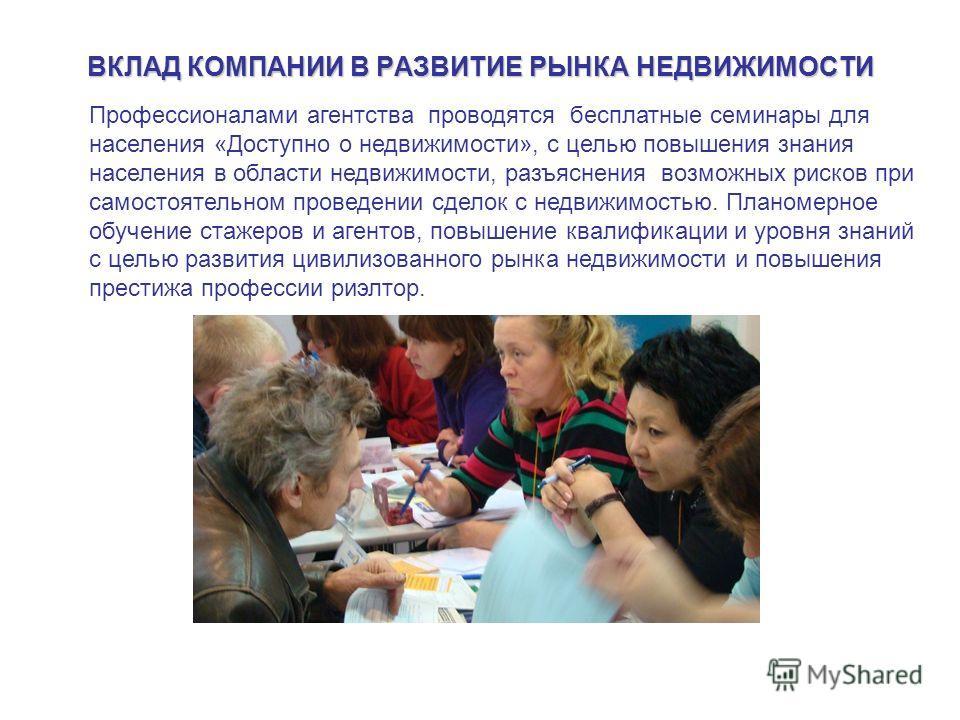 Профессионалами агентства проводятся бесплатные семинары для населения «Доступно о недвижимости», с целью повышения знания населения в области недвижимости, разъяснения возможных рисков при самостоятельном проведении сделок с недвижимостью. Планомерн