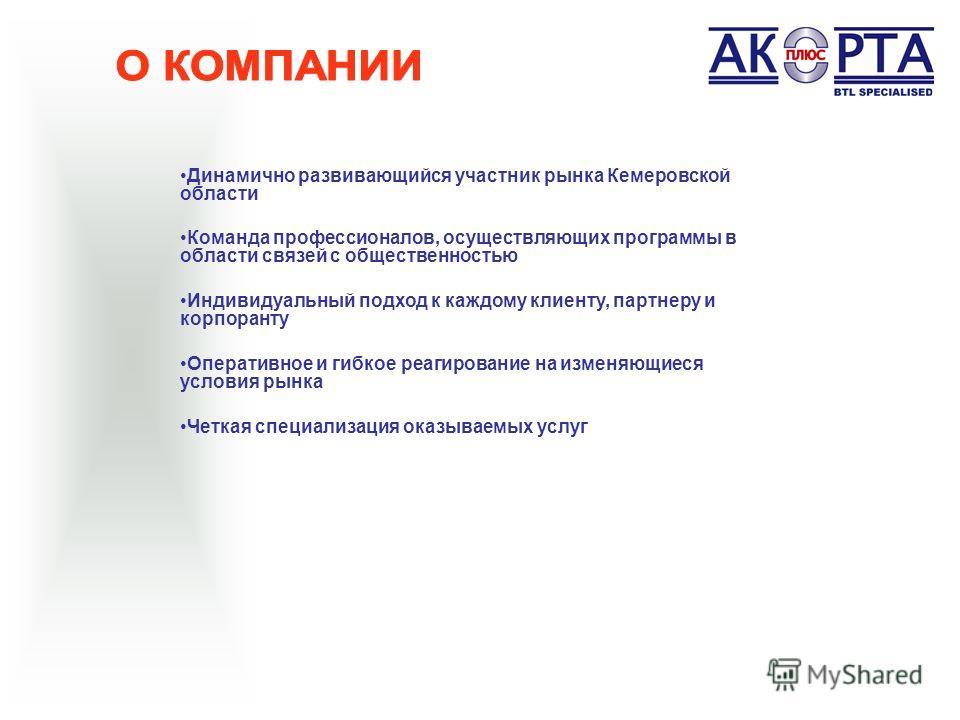 Динамично развивающийся участник рынка Кемеровской области Команда профессионалов, осуществляющих программы в области связей с общественностью Индивидуальный подход к каждому клиенту, партнеру и корпоранту Оперативное и гибкое реагирование на изменяю