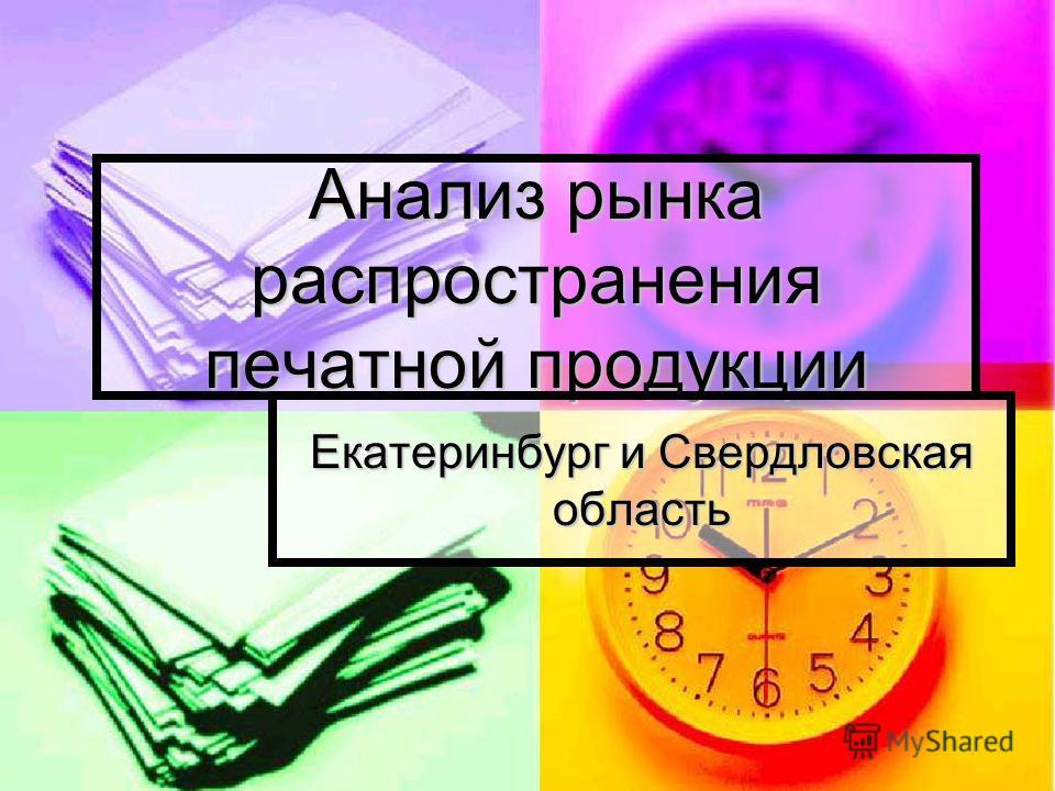 Анализ рынка распространения печатной продукции Екатеринбург и Свердловская область