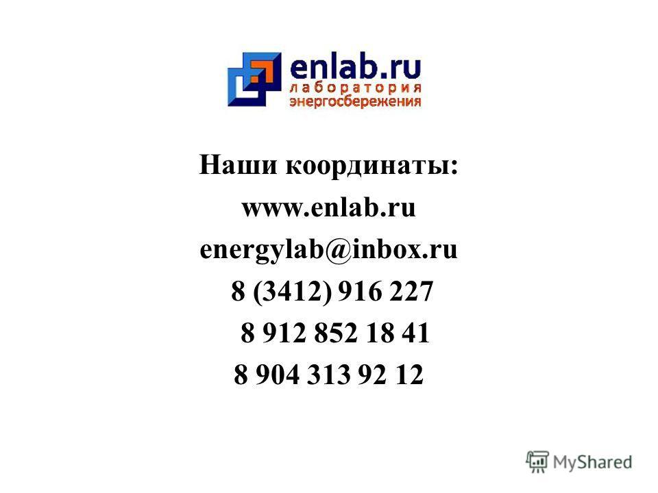 Наши координаты: www.enlab.ru energylab@inbox.ru 8 (3412) 916 227 8 912 852 18 41 8 904 313 92 12