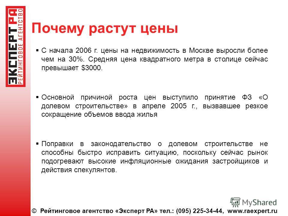 © Рейтинговое агентство «Эксперт РА» тел.: (095) 225-34-44, www.raexpert.ru С начала 2006 г. цены на недвижимость в Москве выросли более чем на 30%. Средняя цена квадратного метра в столице сейчас превышает $3000. Основной причиной роста цен выступил