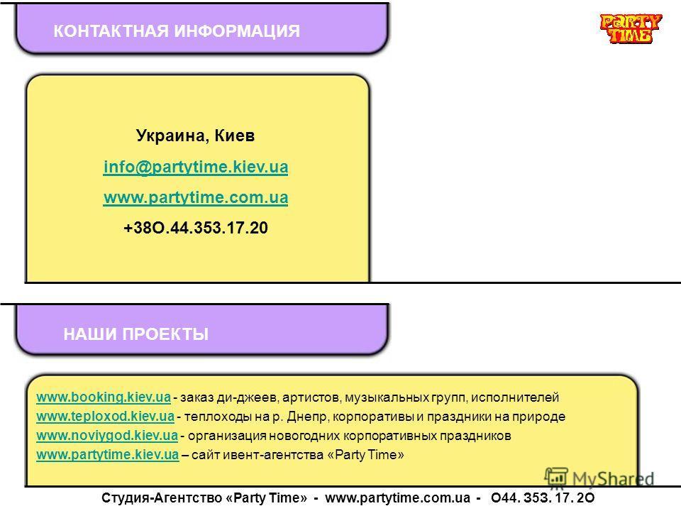 ПАРТНЕРЫ АГЕНТСТВА КЛИЕНТЫ АГЕНТСТВА (выборочно) Студия-Агентство «Party Time» - www.partytime.com.ua - O44. З5З. 17. 2О
