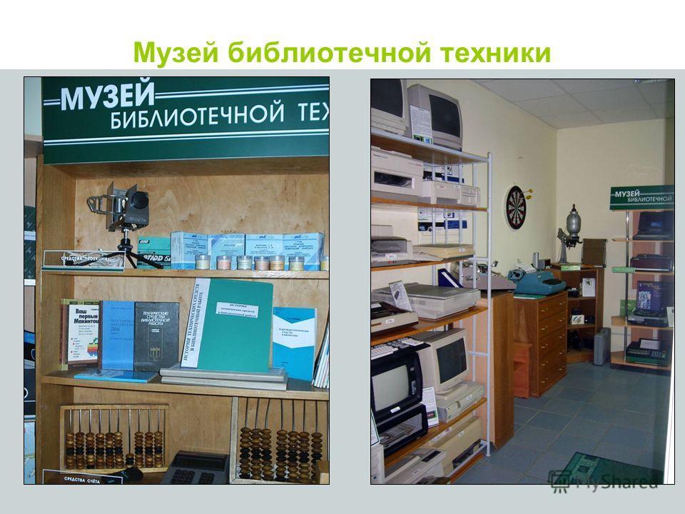 Музей библиотечной техники