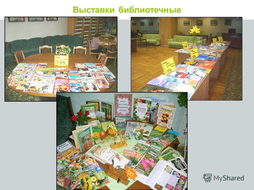 Выставки библиотечные