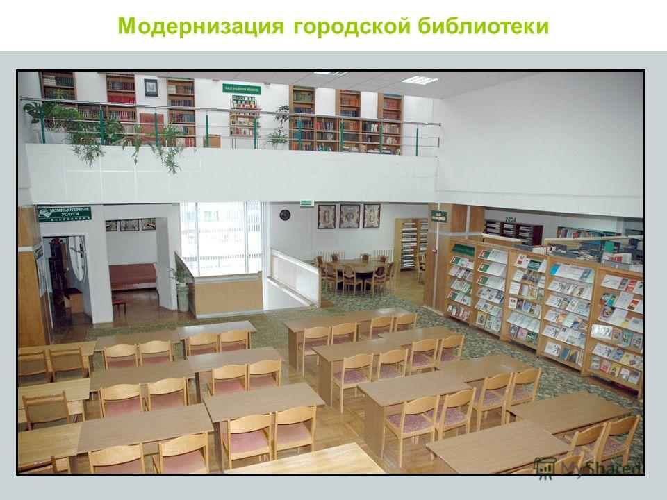 Модернизация городской библиотеки