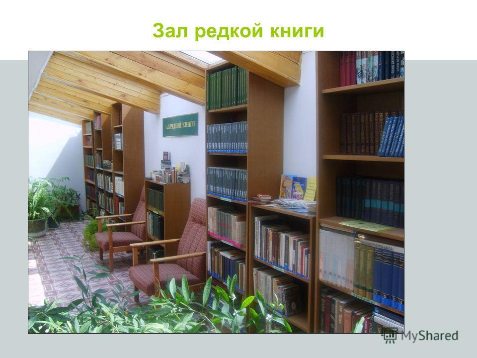 Зал редкой книги