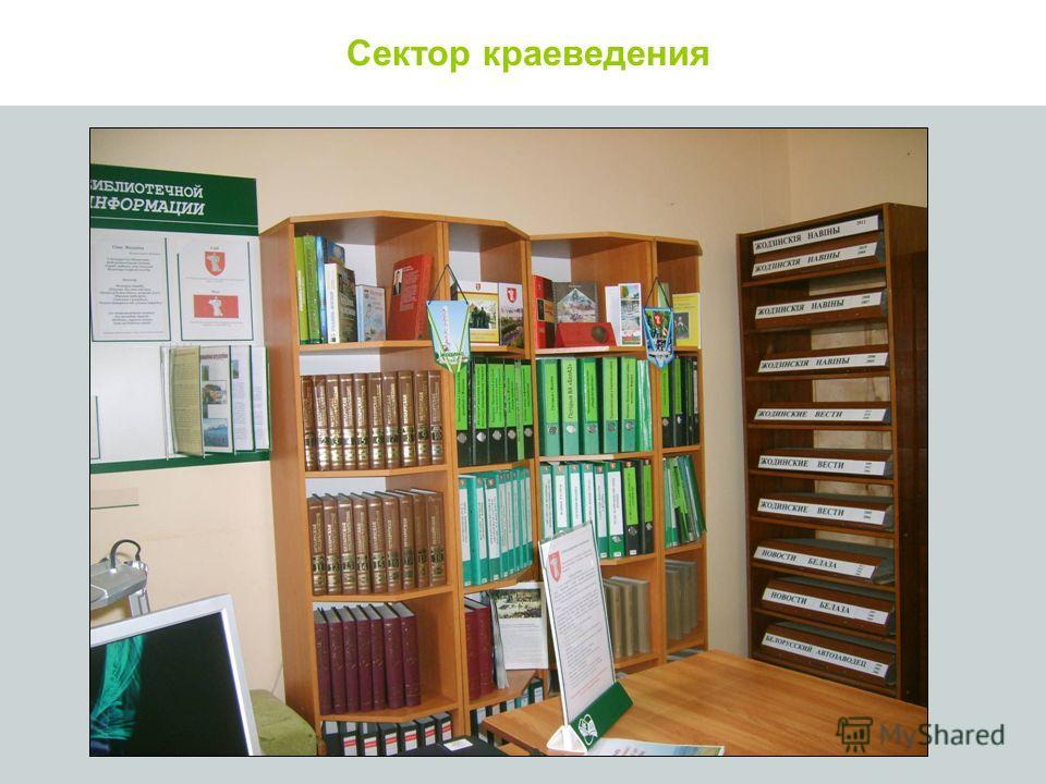 Сектор краеведения