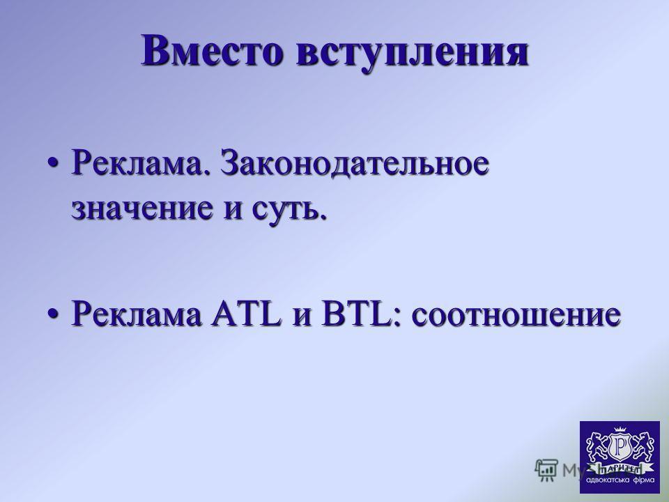 Вместо вступления Реклама. Законодательное значение и суть.Реклама. Законодательное значение и суть. Реклама ATL и BTL: соотношениеРеклама ATL и BTL: соотношение