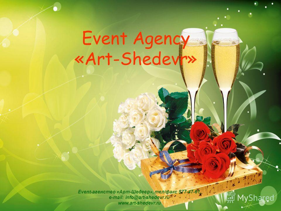 Event Agency «Art-Shedevr» Event-агенство «Арт-Шедевр», тел/факс 577-47-61, e-mail: info@art-shedevr.ru www.art-shedevr.ru