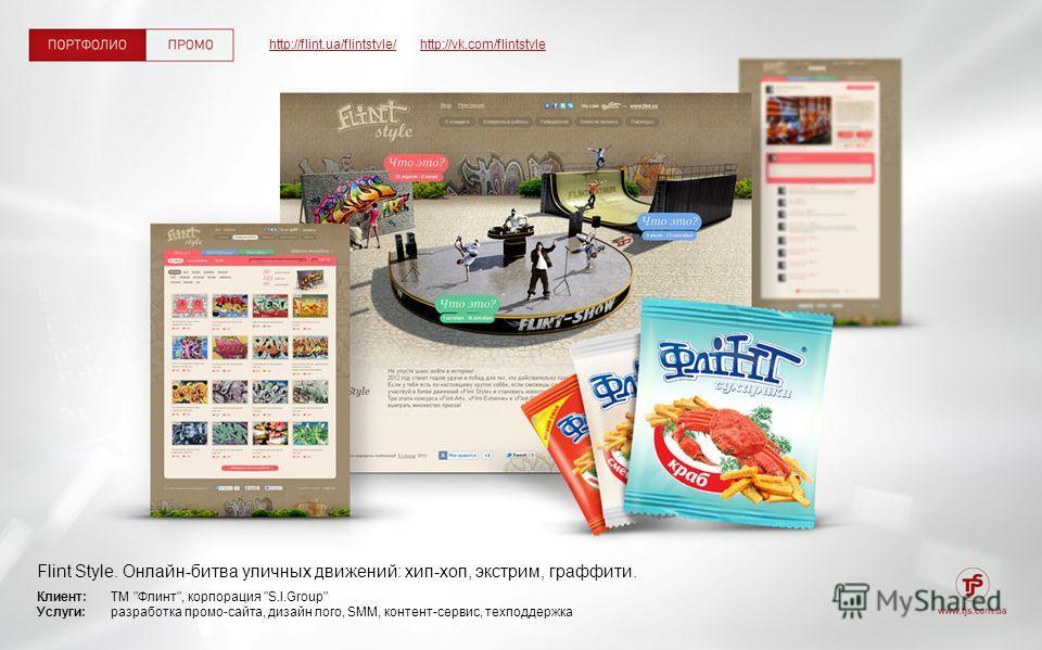 Flint Style. Онлайн-битва уличных движений: хип-хоп, экстрим, граффити. Клиент: ТМ Флинт, корпорация S.I.Group Услуги: разработка промо-сайта, дизайн лого, SMM, контент-сервис, техподдержка http://flint.ua/flintstyle/ http://vk.com/flintstyle