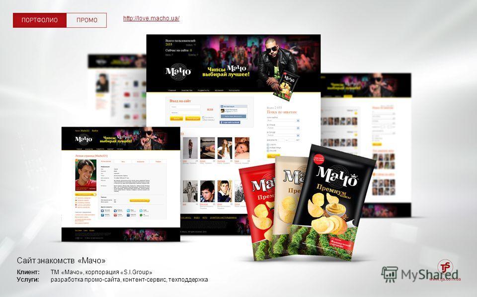 Сайт знакомств «Мачо» Клиент: ТМ «Мачо», корпорация «S.I.Group» Услуги: разработка промо-сайта, контент-сервис, техподдержка http://love.macho.ua/