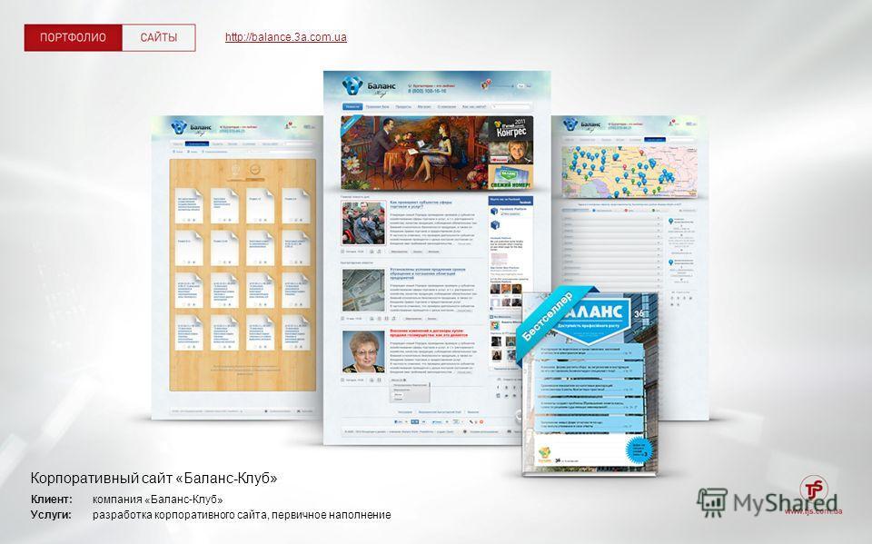Корпоративный сайт «Баланс-Клуб» Клиент: компания «Баланс-Клуб» Услуги: разработка корпоративного сайта, первичное наполнение http://balance.3a.com.ua