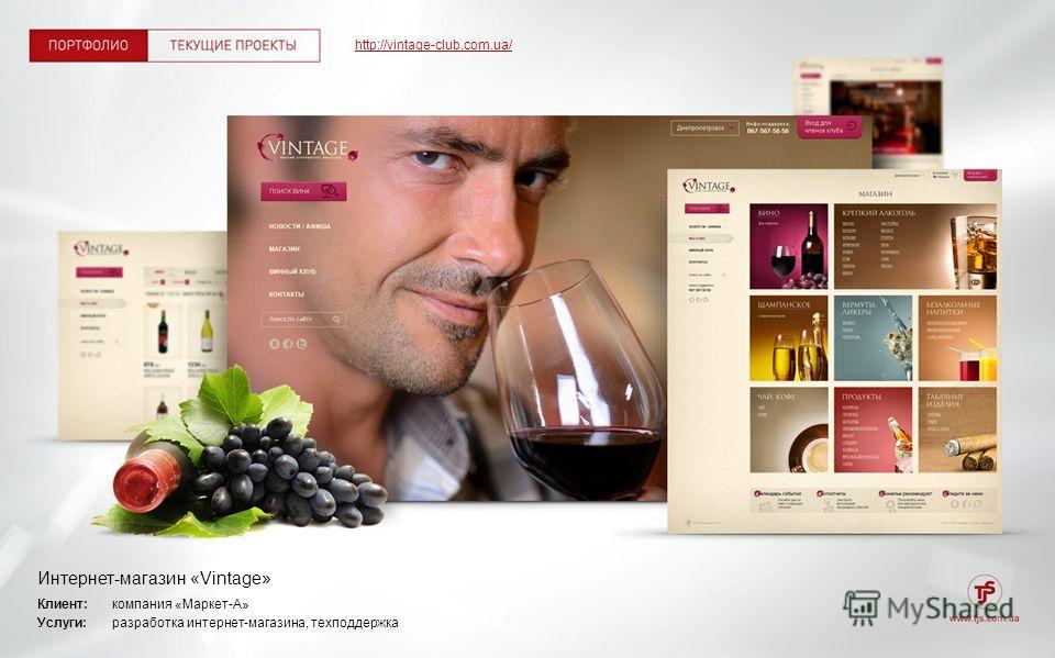Интернет-магазин «Vintage» Клиент: компания «Маркет-А» Услуги: разработка интернет-магазина, техподдержка http://vintage-club.com.ua/