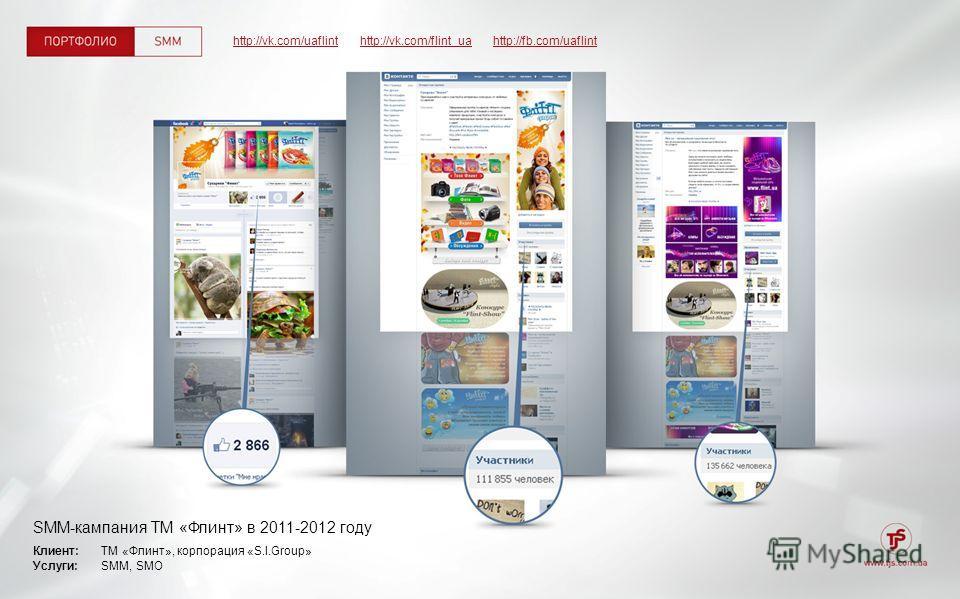 SMM-кампания ТМ «Флинт» в 2011-2012 году Клиент: ТМ «Флинт», корпорация «S.I.Group» Услуги: SMM, SMO http://vk.com/uaflint http://vk.com/flint_ua http://fb.com/uaflint