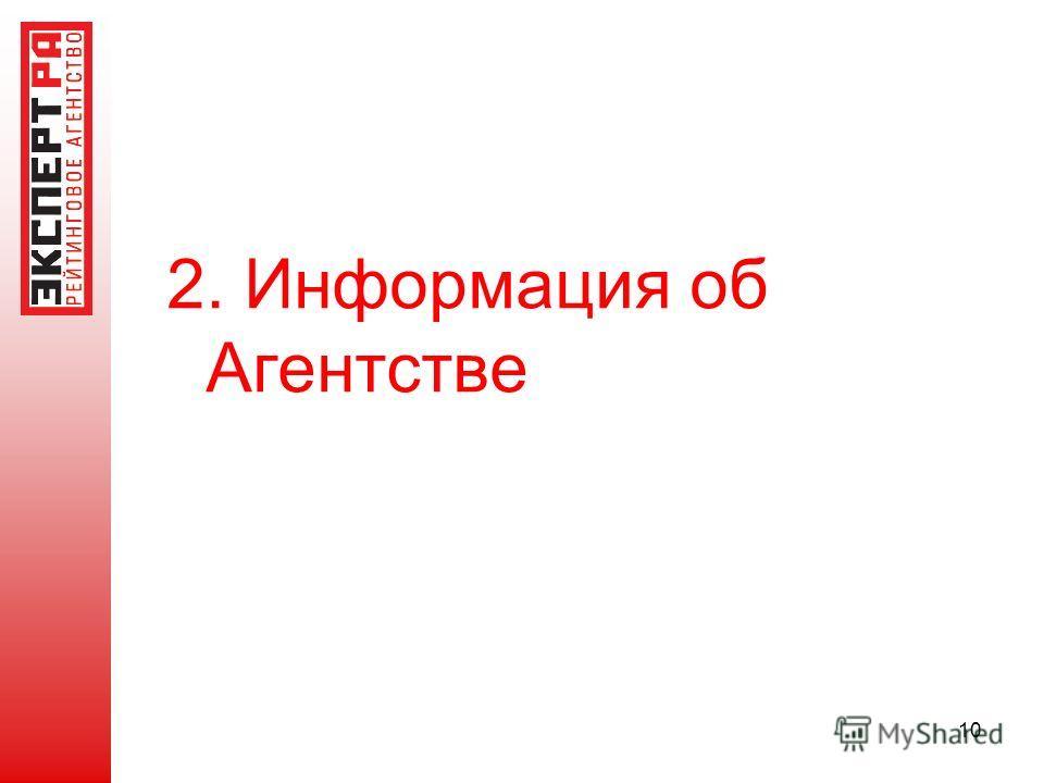 10 2. Информация об Агентстве