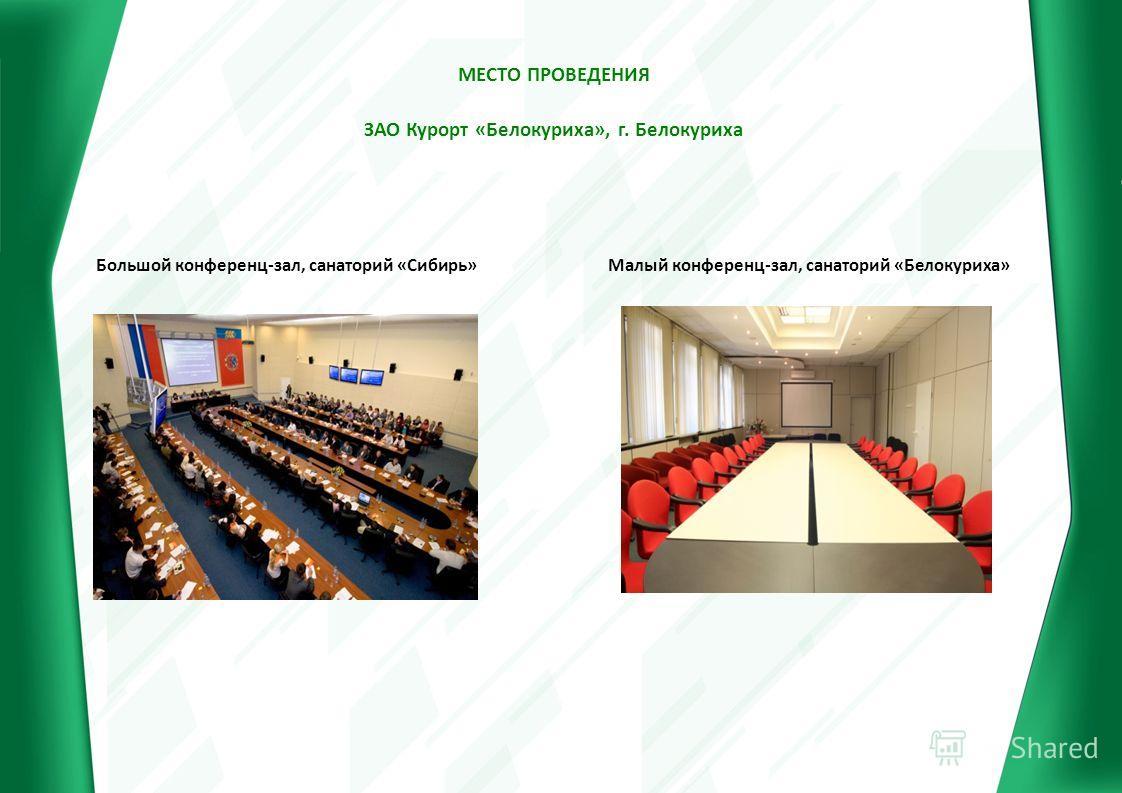МЕСТО ПРОВЕДЕНИЯ ЗАО Курорт «Белокуриха», г. Белокуриха Большой конференц-зал, санаторий «Сибирь» Малый конференц-зал, санаторий «Белокуриха»