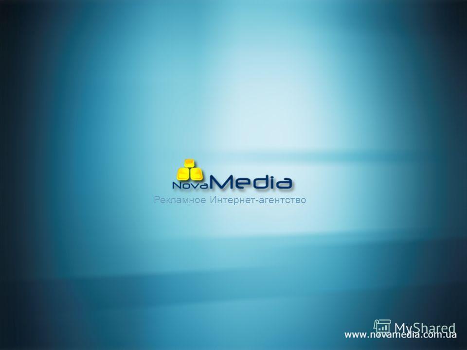 Рекламное Интернет-агентство