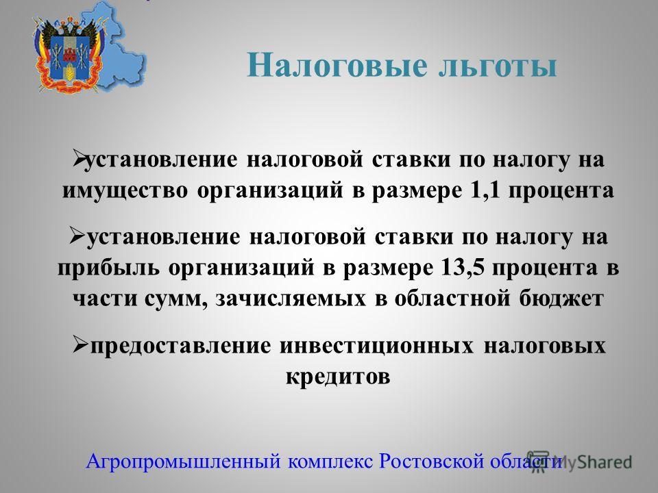 Налоговые льготы Агропромышленный комплекс Ростовской области установление налоговой ставки по налогу на имущество организаций в размере 1,1 процента установление налоговой ставки по налогу на прибыль организаций в размере 13,5 процента в части сумм,