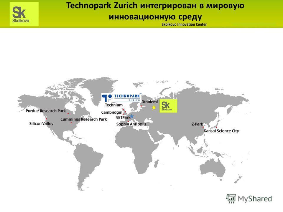 Technopark Zurich интегрирован в мировую инновационную среду