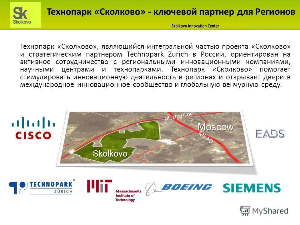 Skolkovo Moscow MKAD Mozhajskoe Технопарк «Сколково» - ключевой партнер для Регионов Технопарк «Сколково», являющийся интегральной частью проекта «Сколково» и стратегическим партнером Technopark Zurich в России, ориентирован на активное сотрудничеств