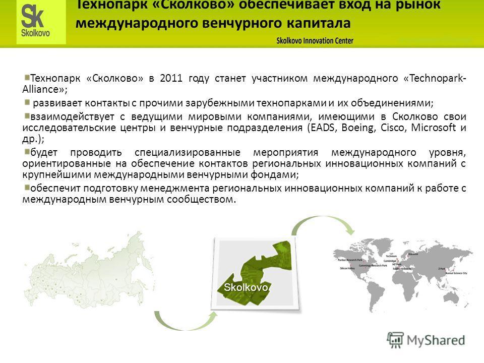 Технопарк «Сколково» в 2011 году станет участником международного «Technopark- Alliance»; развивает контакты с прочими зарубежными технопарками и их объединениями; взаимодействует с ведущими мировыми компаниями, имеющими в Сколково свои исследователь