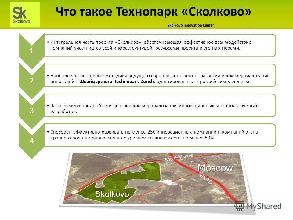 Что такое Технопарк «Сколково» 1 Интегральная часть проекта «Сколково», обеспечивающая эффективное взаимодействие компаний-участниц со всей инфраструктурой, ресурсами проекта и его партнерами. 2 Наиболее эффективные методики ведущего европейского цен