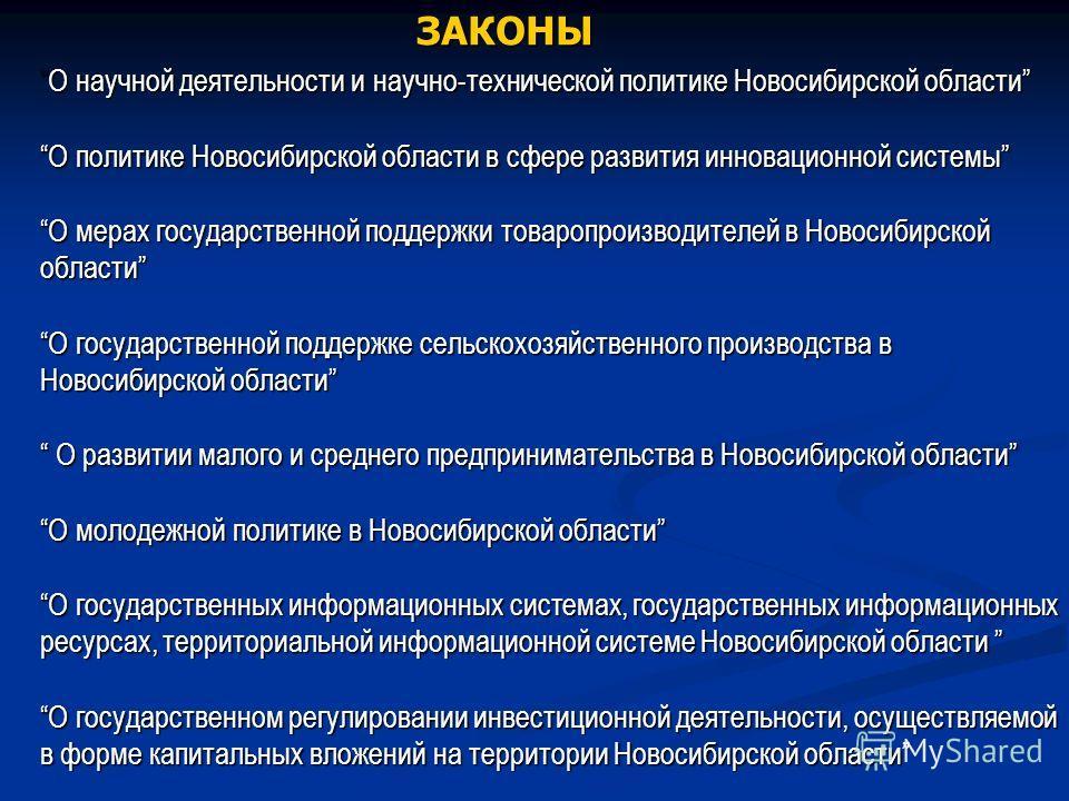 ЗАКОНЫ О научной деятельности и научно-технической политике Новосибирской областиО научной деятельности и научно-технической политике Новосибирской области О политике Новосибирской области в сфере развития инновационной системыО политике Новосибирско