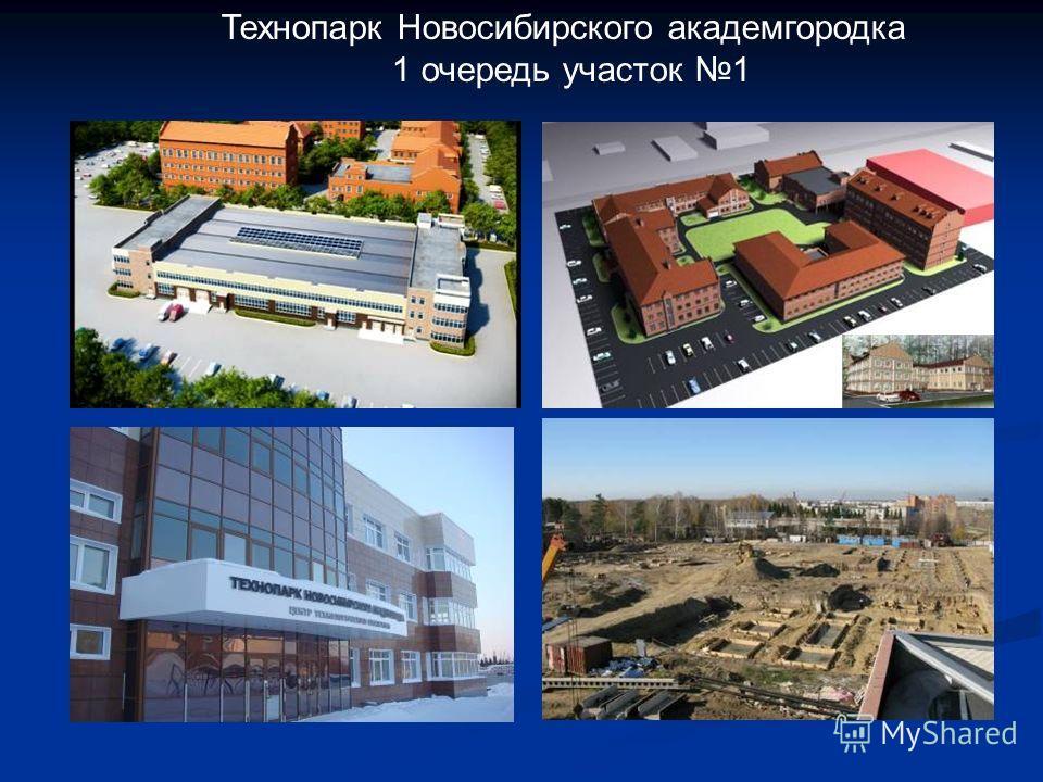 Технопарк Новосибирского академгородка 1 очередь участок 1