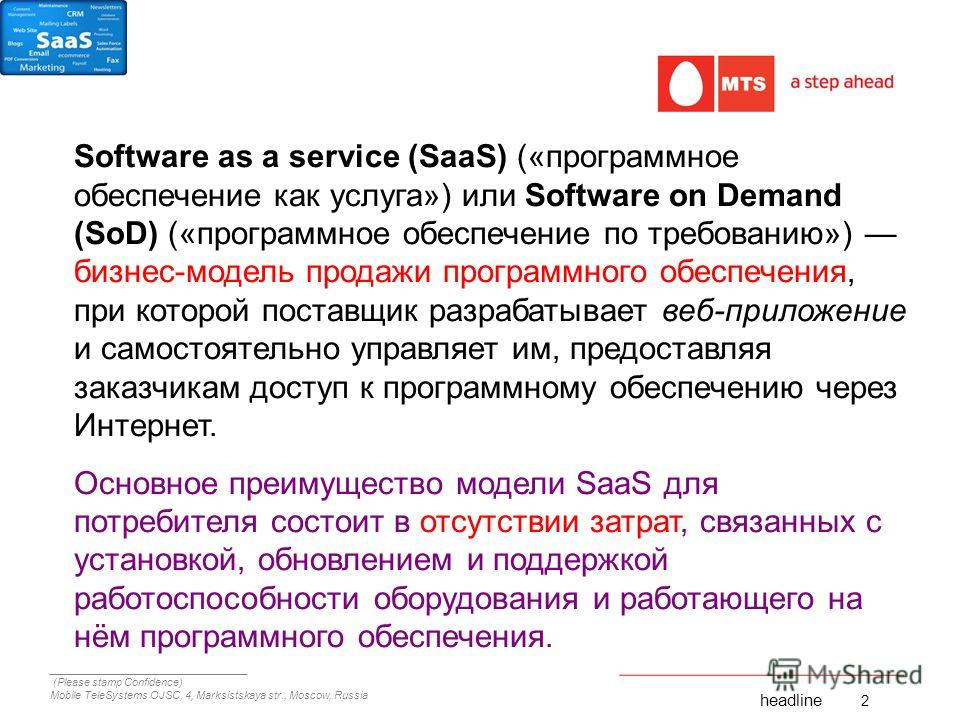 2 headline _________________________________ (Please stamp Confidence) Mobile TeleSystems OJSC, 4, Marksistskaya str., Moscow, Russia Software as a service (SaaS) («программное обеспечение как услуга») или Software on Demand (SoD) («программное обесп