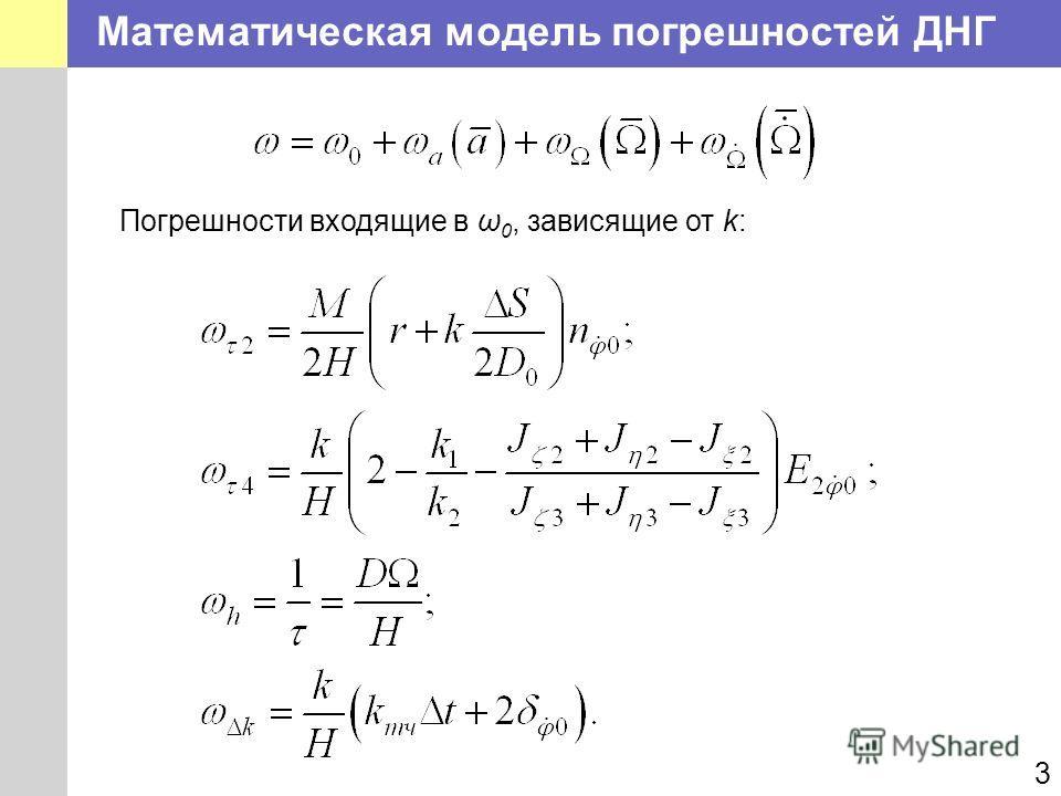 Математическая модель погрешностей ДНГ 3 Погрешности входящие в ω 0, зависящие от k: