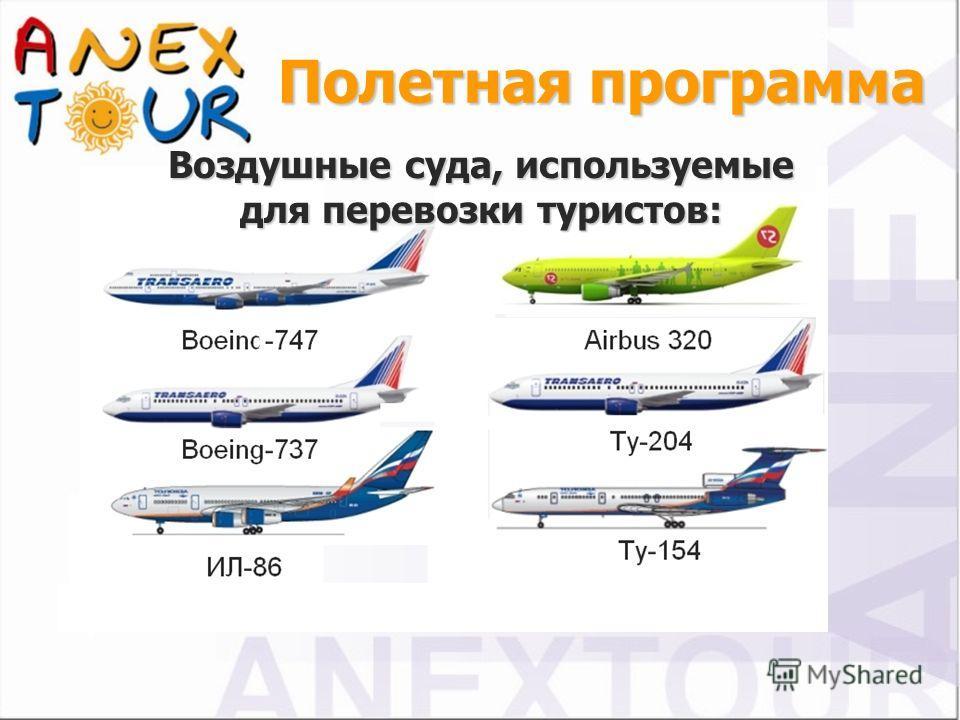 Воздушные суда, используемые для перевозки туристов:
