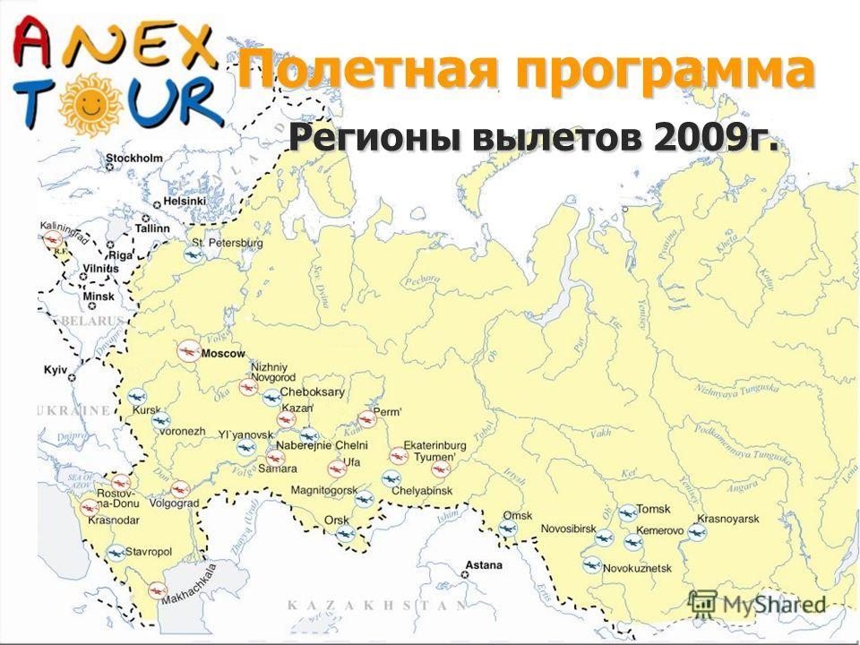 Полетная программа Регионы вылетов 2009г.