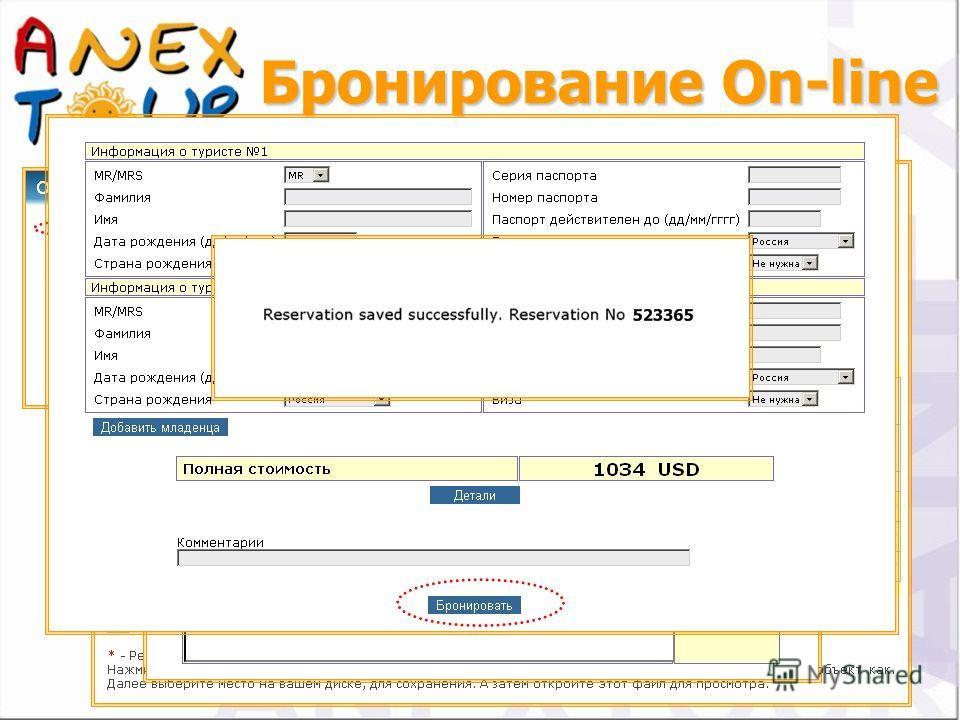 Бронирование On-line