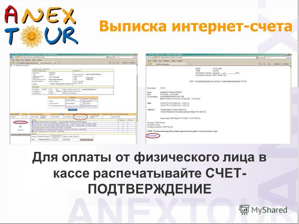 Для оплаты от физического лица в кассе распечатывайте СЧЕТ- ПОДТВЕРЖДЕНИЕ Выписка интернет-счета