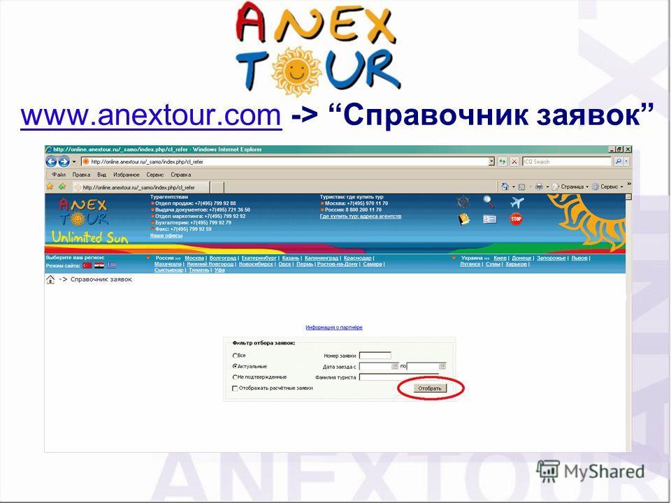 www.anextour.com -> Справочник заявок
