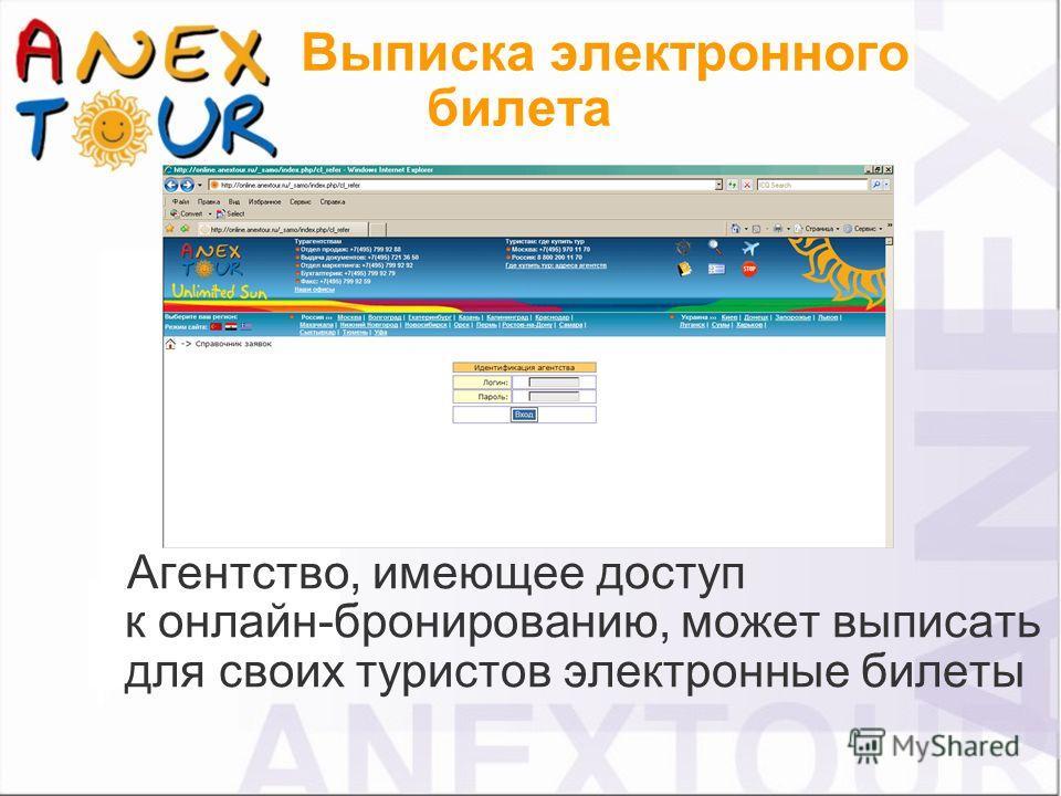 Выписка электронного билета Агентство, имеющее доступ к онлайн-бронированию, может выписать для своих туристов электронные билеты