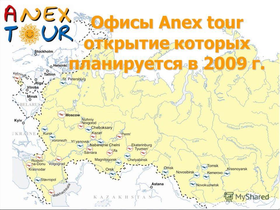 Офисы Anex tour открытие которых планируется в 2009 г.